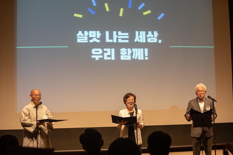 20180913_참여연대_창립기념식