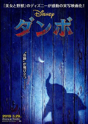 映画『ダンボ』ティザービジュアル