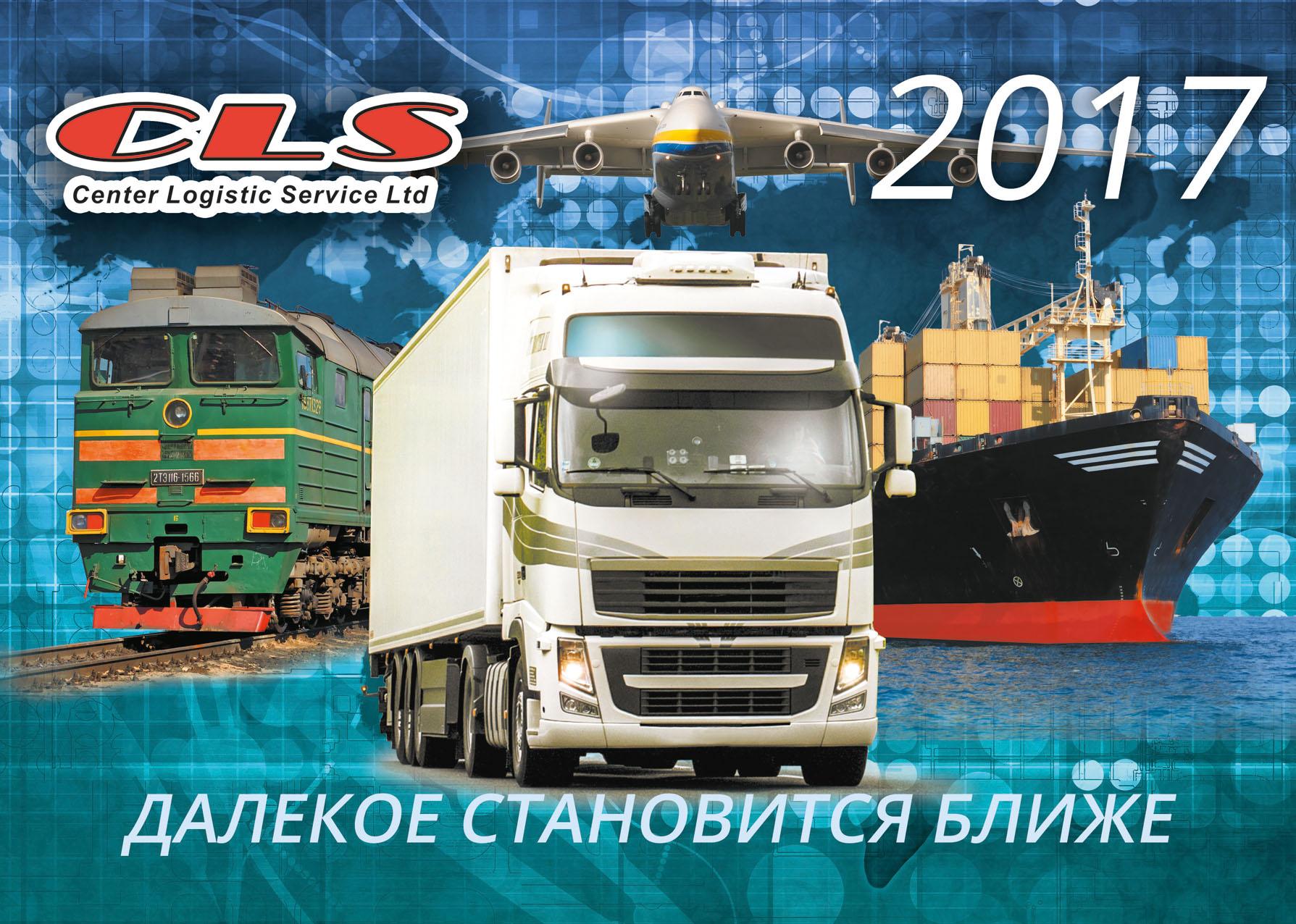 (01) Календ  логисты CLS 2017 Shapka 01