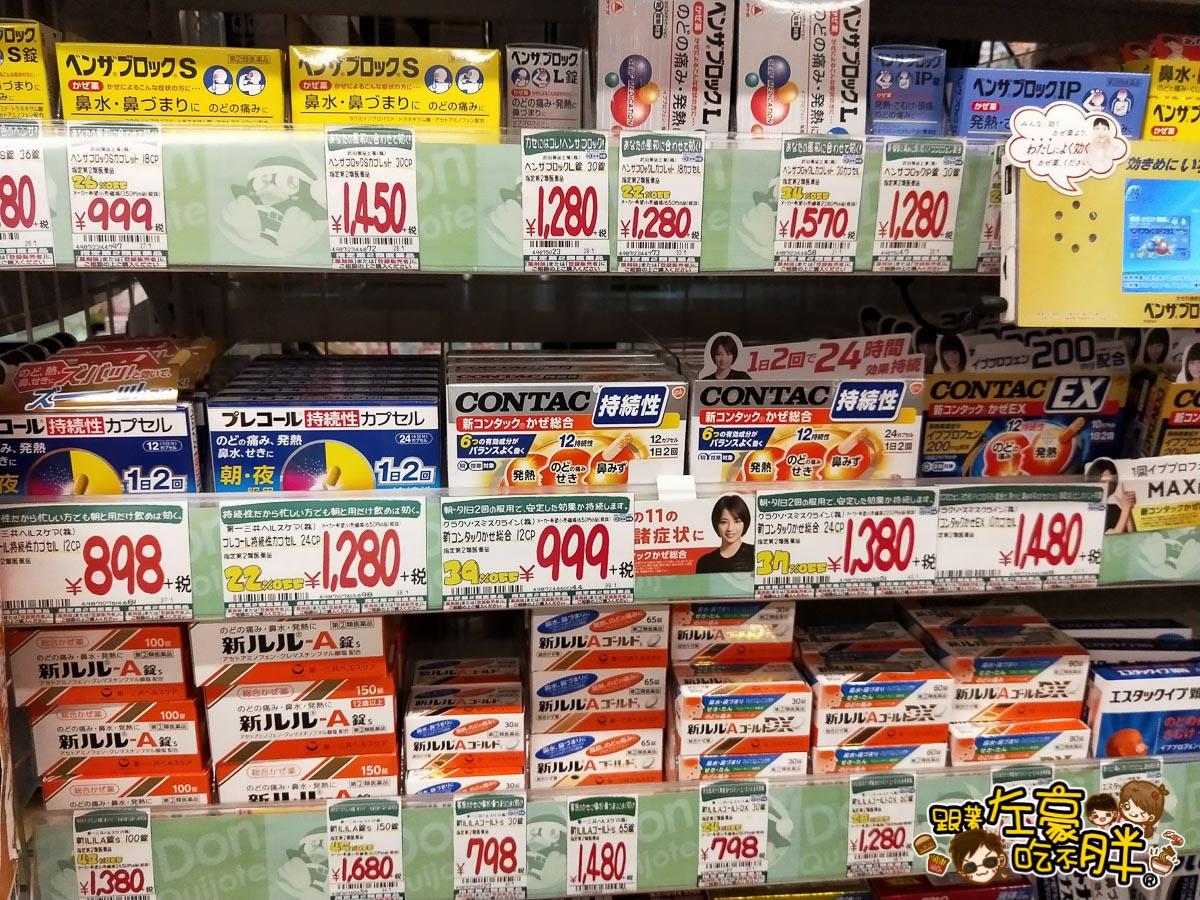 驚安的殿堂唐吉訶德(日本免稅商店)-40