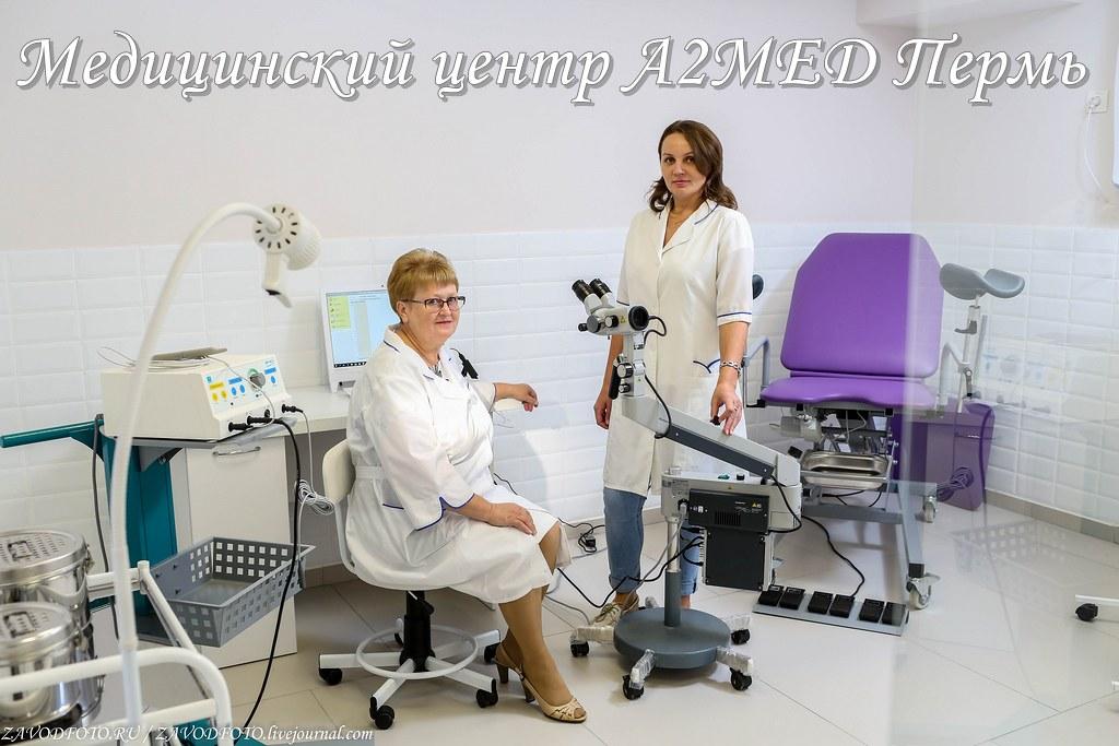 Медицинский центр A2MED Пермь