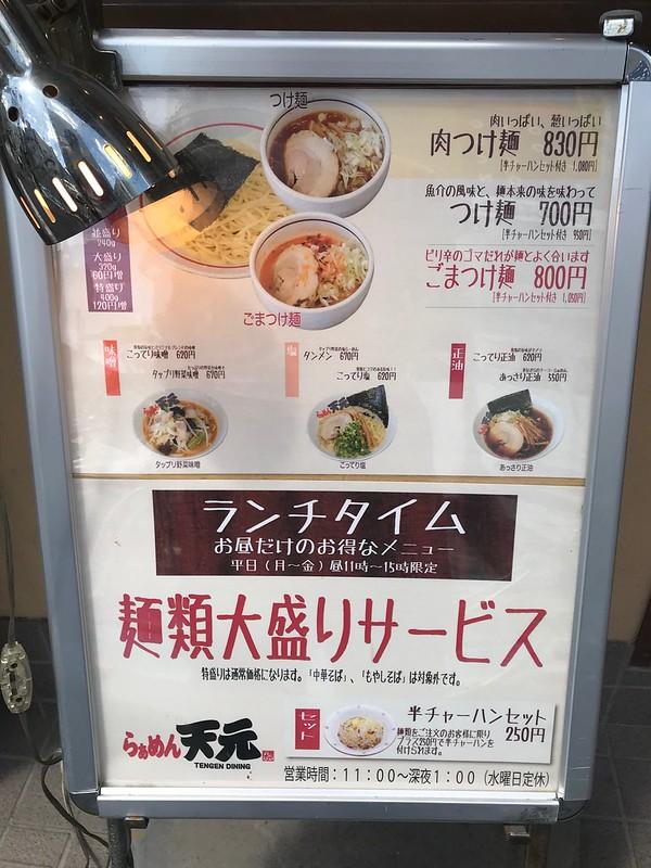 天元の肉つけ麺