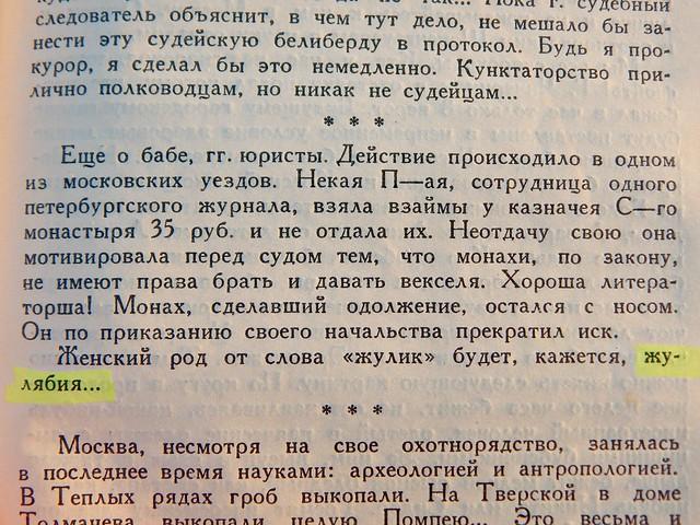 Слово недели - жулябия, из фельетонов А. П. Чехова | HoroshoGromko.ru