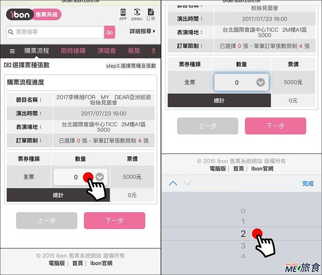 ME-ibon購票流程_003