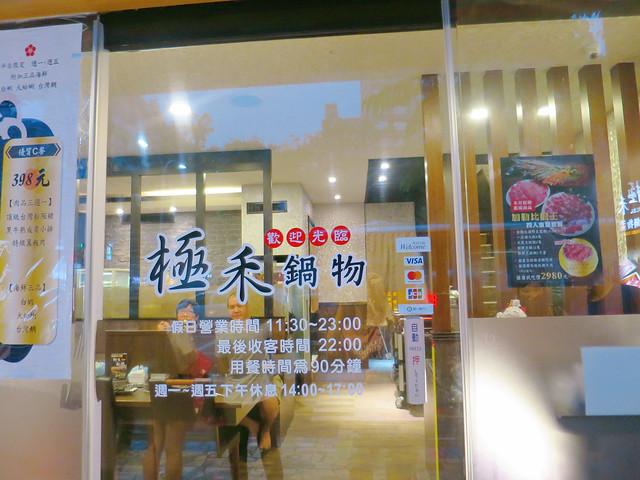極禾優質鍋物-蘆洲店 (33)