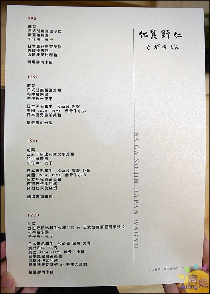 佐賀野仁套餐7
