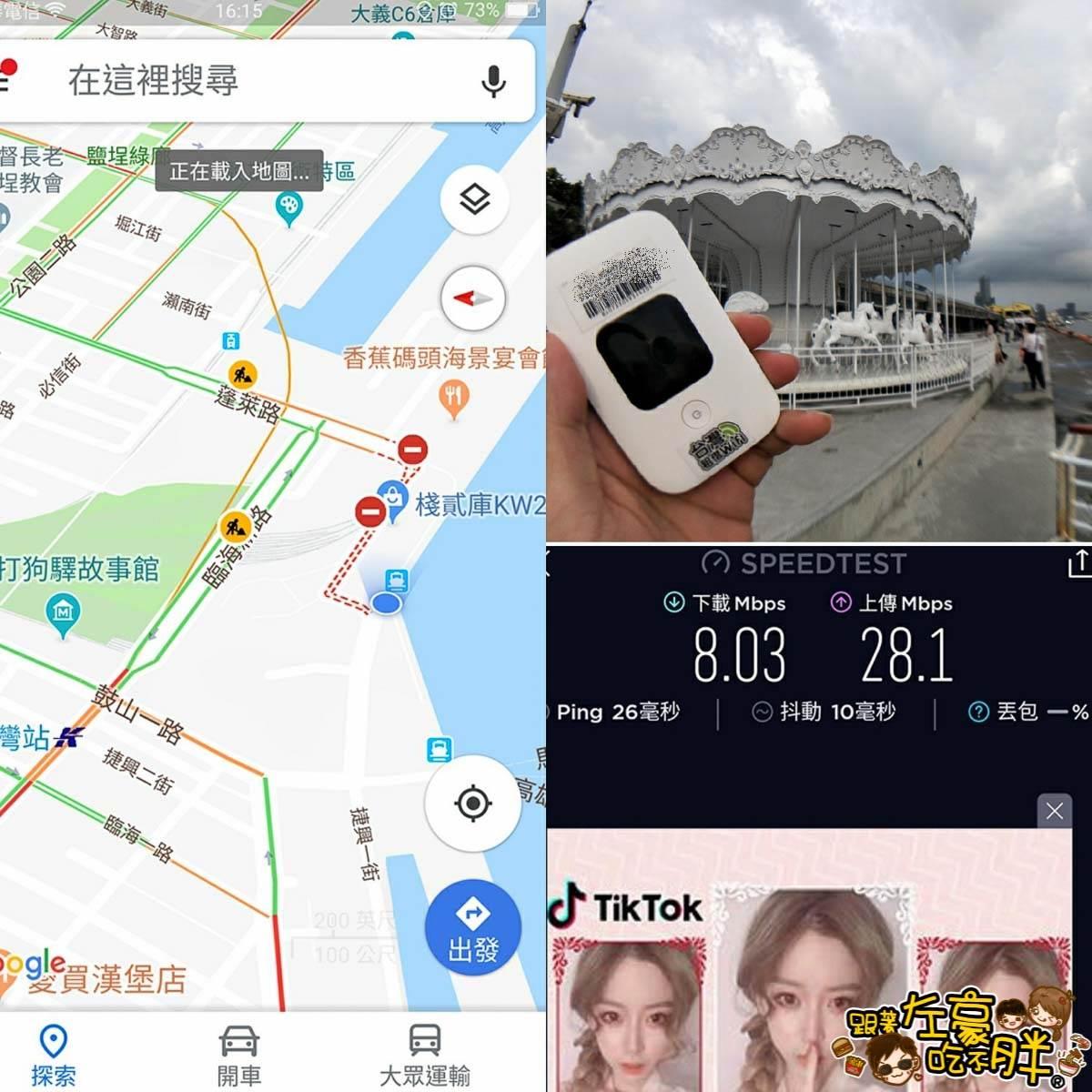 GLOBAL WiFi台灣租網-5