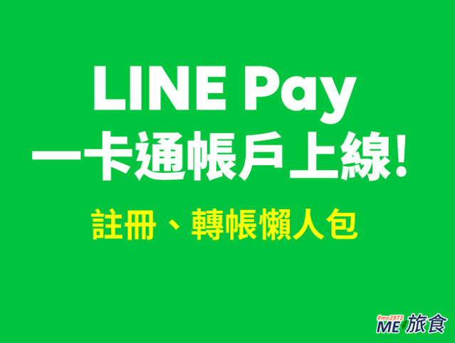 LINE PAY 一卡通
