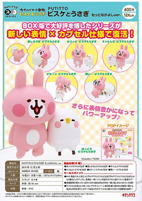 PUTITTO 《卡娜赫拉的小動物們》「P助&小兔兔 好朋友版本」盒裝販售!ピスケとうさぎ もっとなかよしver.