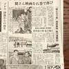 Photo:「 #鯨と斗う男 」の上映プロジェクト、朝日新聞の宮城県版に大きく載っていました。私も地元で観たいです! #石巻 #鮎川 #高倉健 By raizo