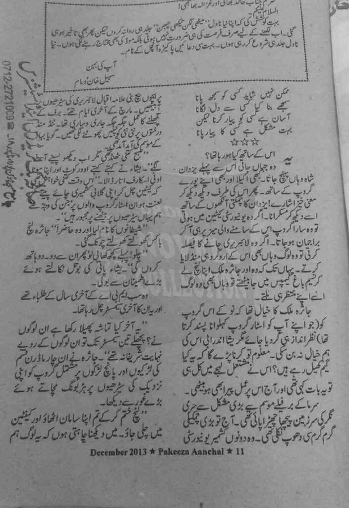 Meethi Lagan Teekhi Chubhan is a very well written complex script novel which depicts normal emotions and behaviour of human like love hate greed power and fear, writen by Mrs Sohail Khan , Mrs Sohail Khan is a very famous and popular specialy among female readers