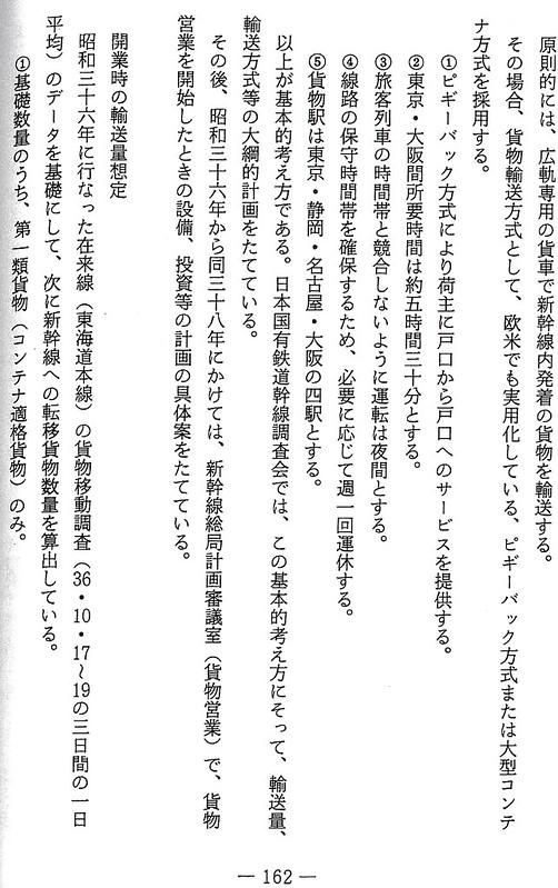貨物新幹線は世界銀行向けのダミーというのは嘘 (6)