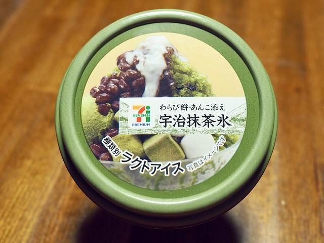 2018.9.4 宇治抹茶氷