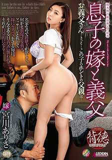 SPRD-1046 My Son's Wife And My Father-in-law Miyagawa Arisa