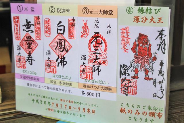 jindaiji-gosyuin004