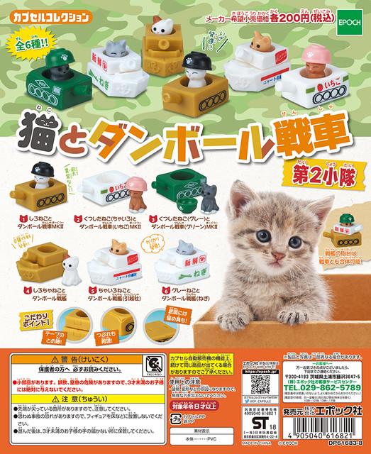 【官圖&販售資訊更新】Epoch 「貓咪和紙箱坦克」
