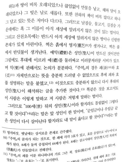 독서노트 | 나의아버지 박지원 5