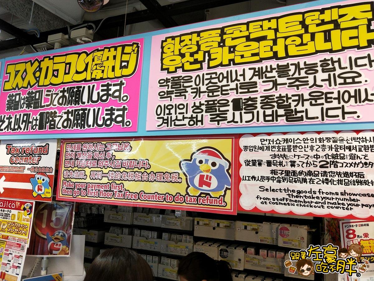 驚安的殿堂唐吉訶德(日本免稅商店)-34