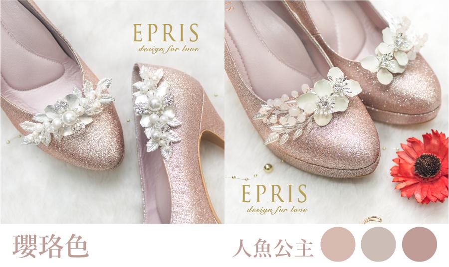婚鞋 裝飾 鞋夾