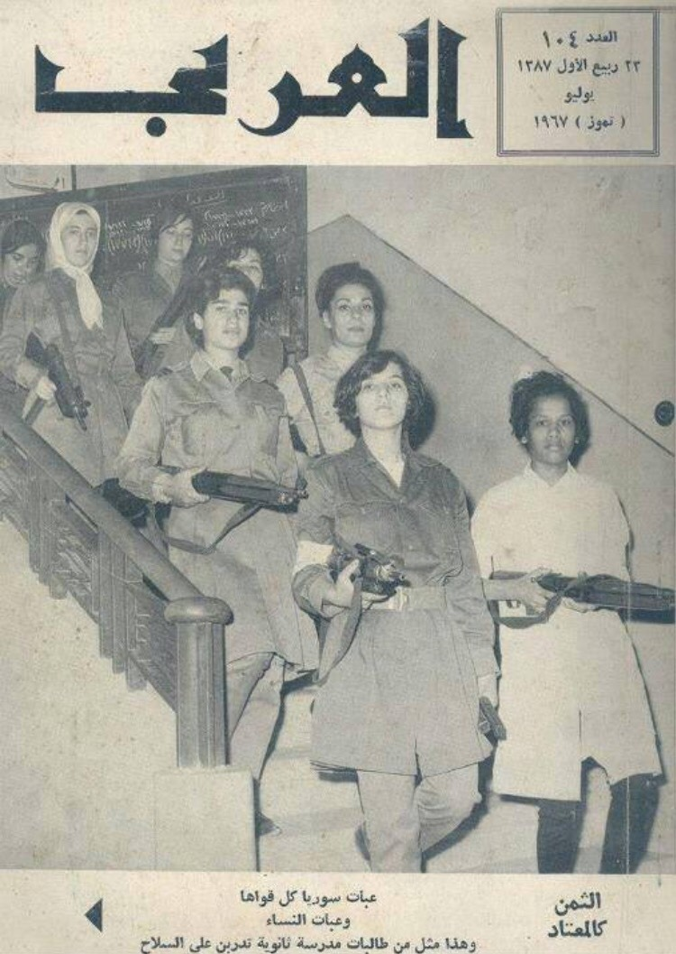 Kuwaiti magazine 'Al-Arabi' front cover shows Syrian girls carrying rifles as they prepare for war with Israel. 1967.