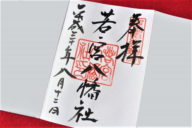 wakamiyahachiman-gosyuin002