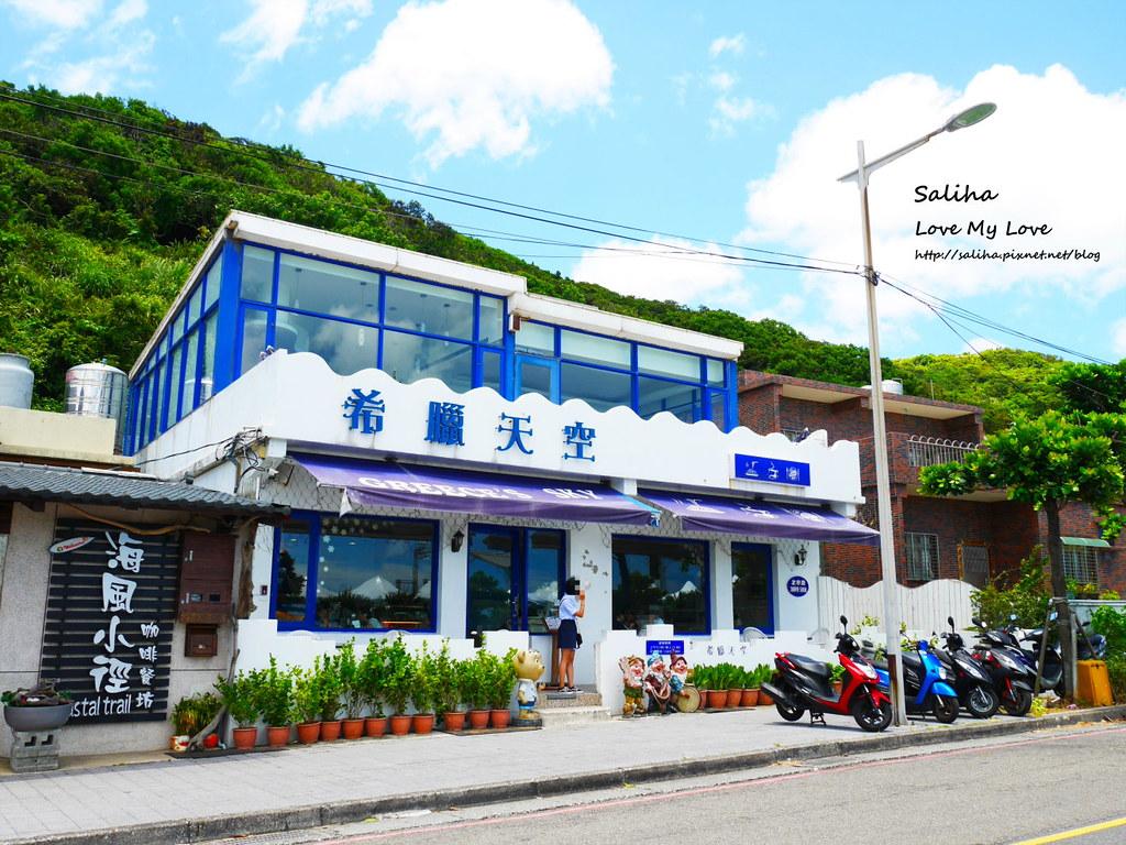 基隆八斗子潮境公園忘幽谷附近海景餐廳希臘天空景觀餐廳 (2)