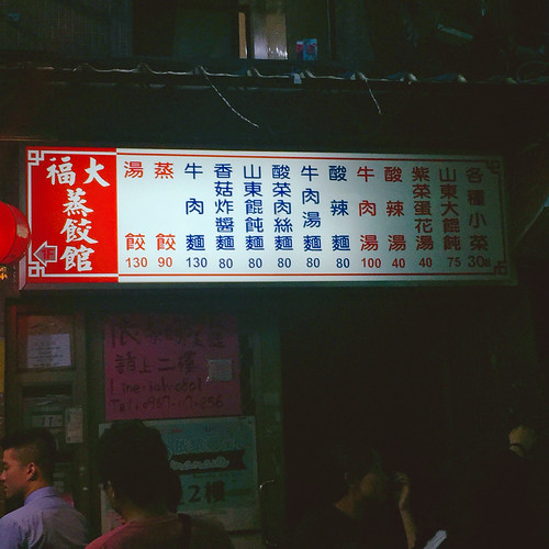 福大蒸餃館 (13)