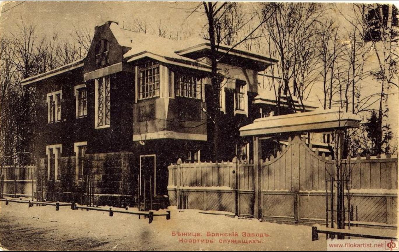 Квартиры служащих Брянского завода