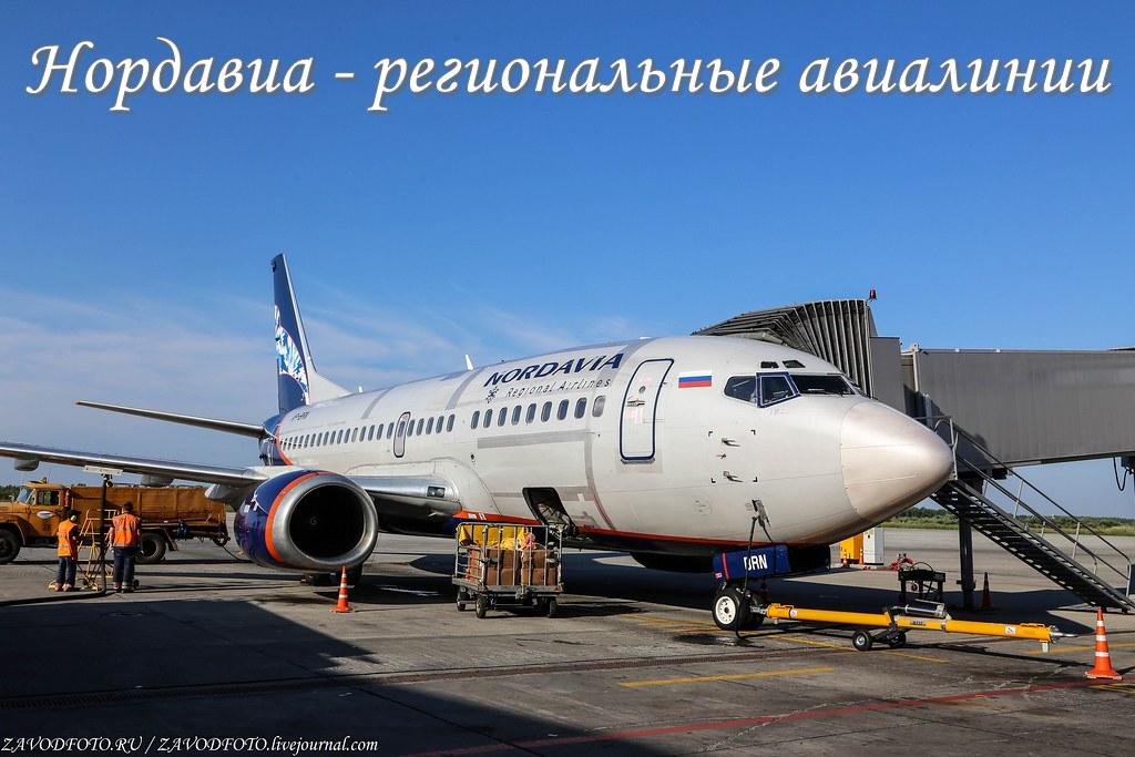 Нордавиа - региональные авиалинии