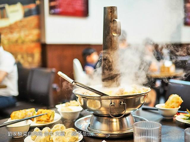 劉家酸菜白肉鍋 台中 火鍋 10