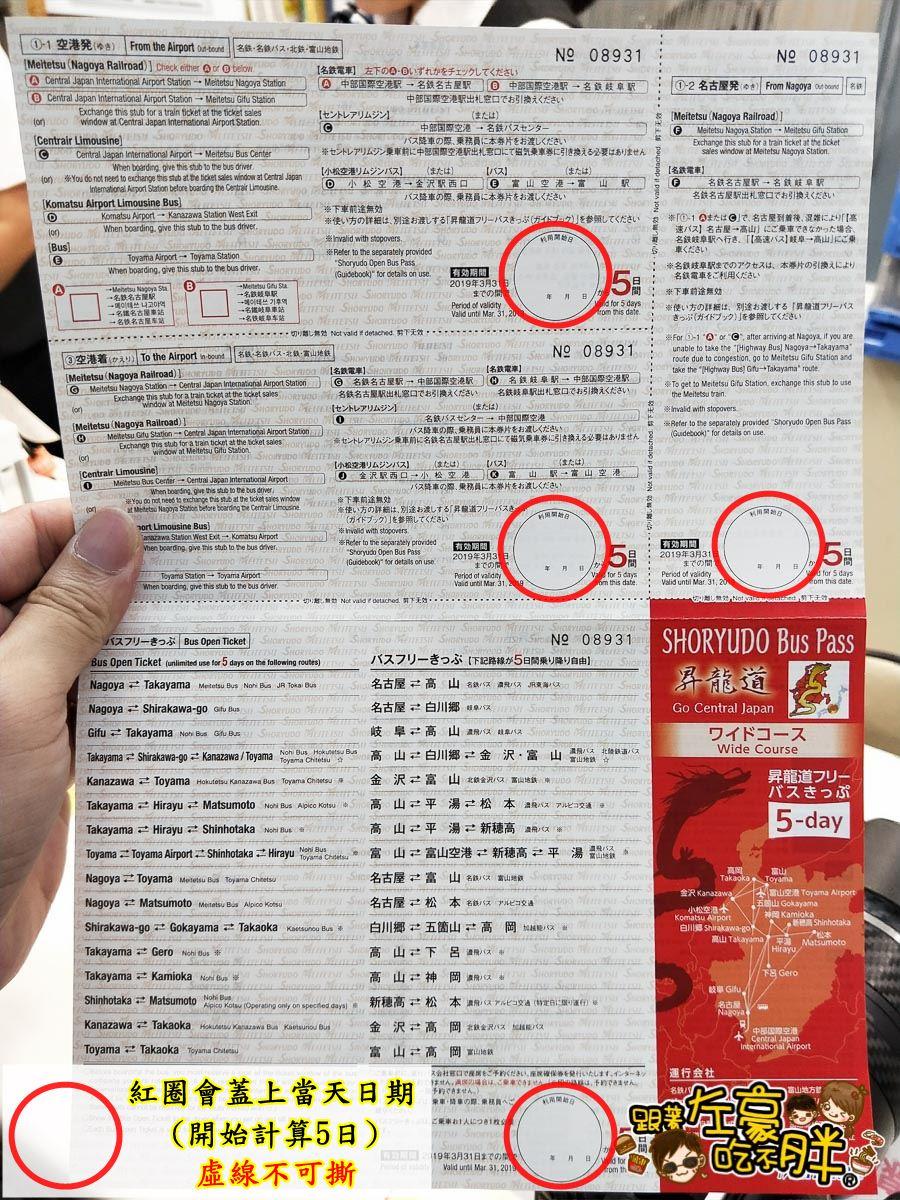 昇龍道巴士周遊券-2