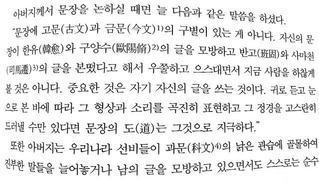 독서노트 | 나의아버지 박지원 3