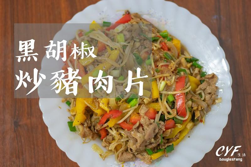 【食譜】黑胡椒炒肉片 (1)