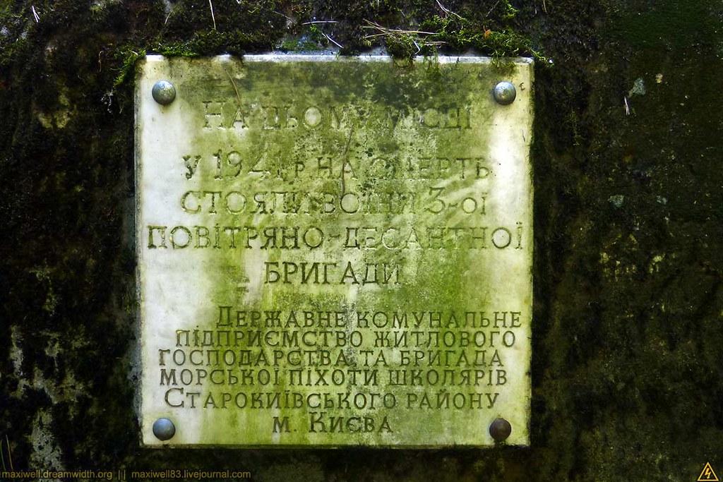 ДОТи №420, 419, 418, 417 Київського укріпрайону