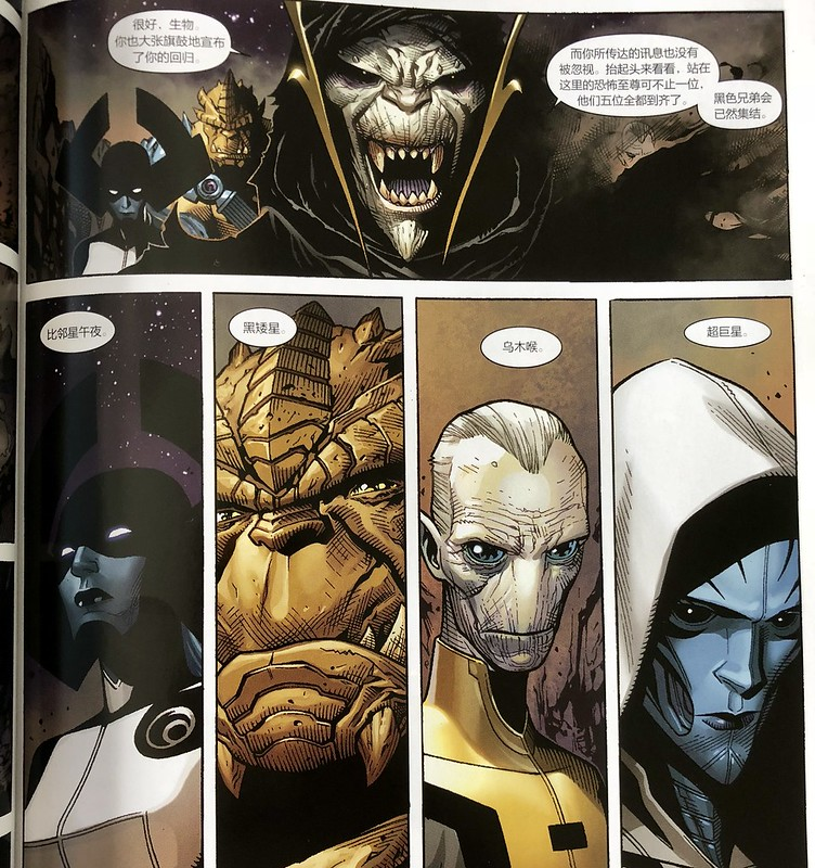 Infinity (Marvel), Black Order