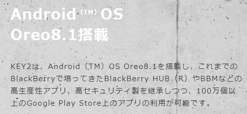 Blackberry Key 2 レビュー (35)
