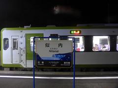 全駅に、エスペラントの愛称が付けられている