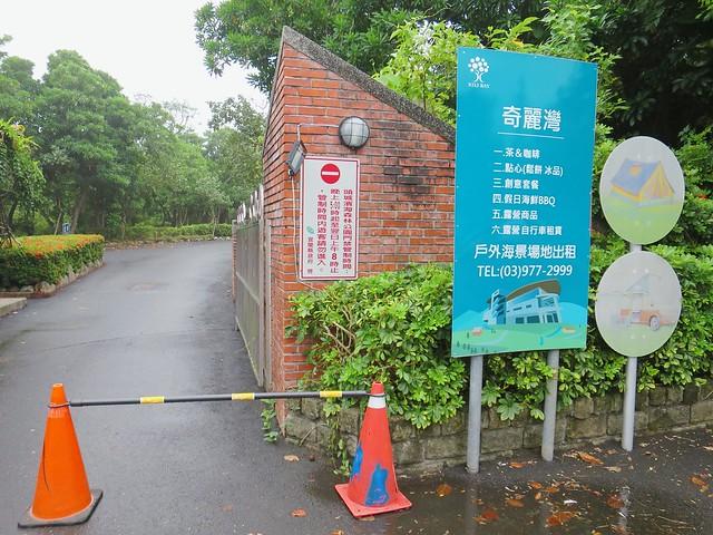 頭城濱海森林公園 3