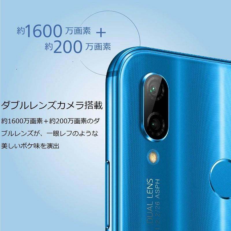 Huawei P20 lite 特徴まとめ (24)