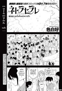 แรกแย้มแห่งบาป 18 – จุดเริ่มต้นแห่งความรัก – โดจินแปลไทย