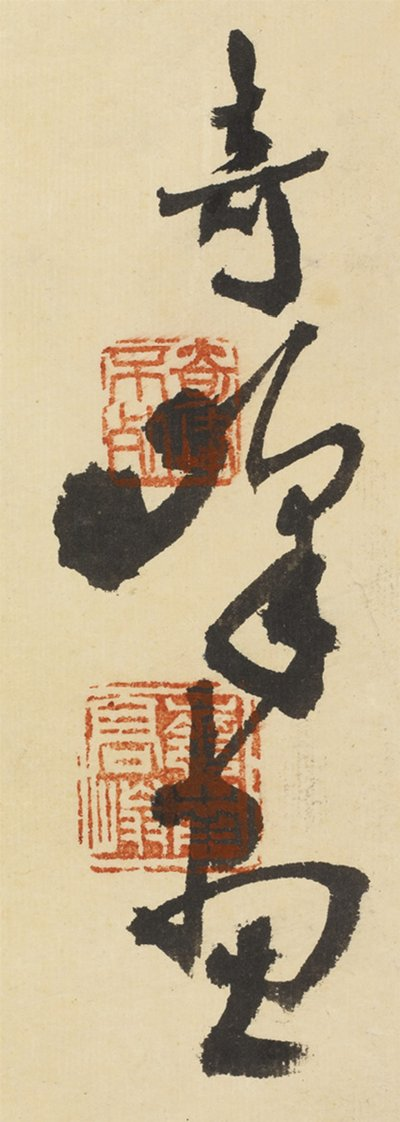Signature and chop-mark seals denoting a work by Gao Qifeng