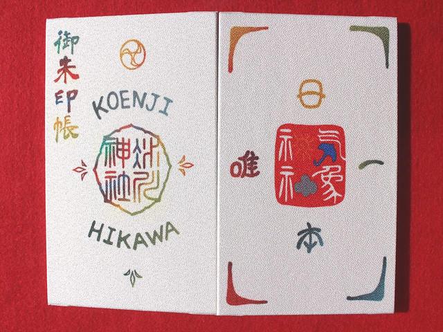 高円寺氷川神社のオリジナル御朱印帳(白バージョン)