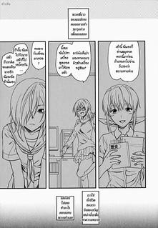 ความรักของพี่สาว 4 – Ane-Koi! Ch. 4