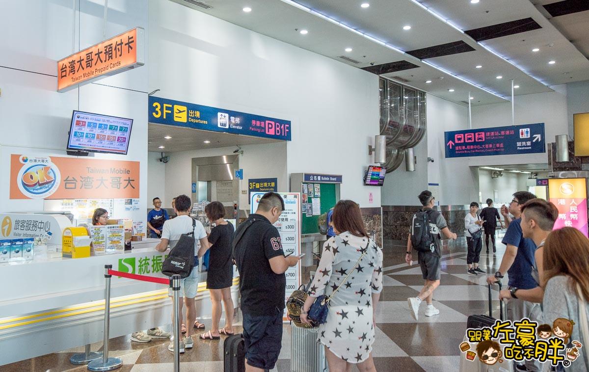 小港機場台灣WIFI租借地點-1