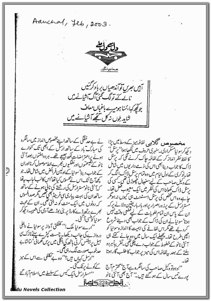 Jab Dil Se Dil Milay is a very well written complex script novel which depicts normal emotions and behaviour of human like love hate greed power and fear, writen by Huma Jahangir , Huma Jahangir is a very famous and popular specialy among female readers