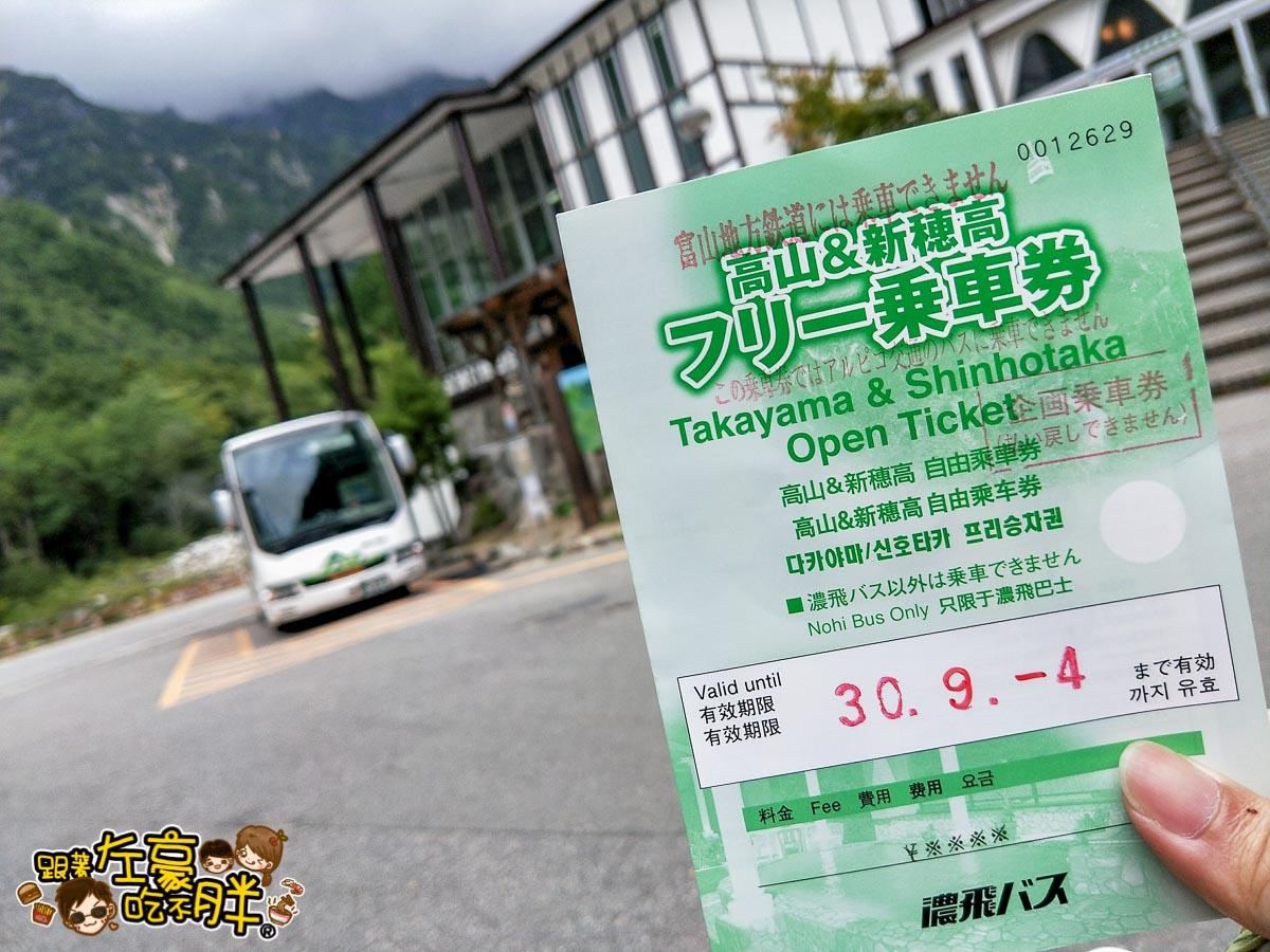日本名古屋新穗高高空纜車-昇龍道票卷-7