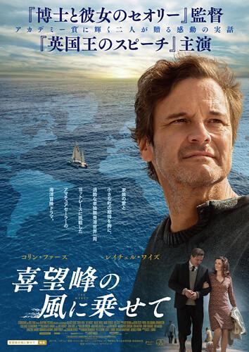 映画『喜望峰の風に乗せて』ポスタービジュアル