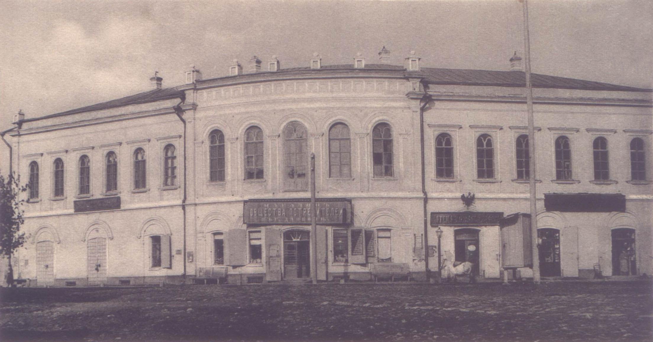 Женская прогимназия Н.Н. Виноградовой
