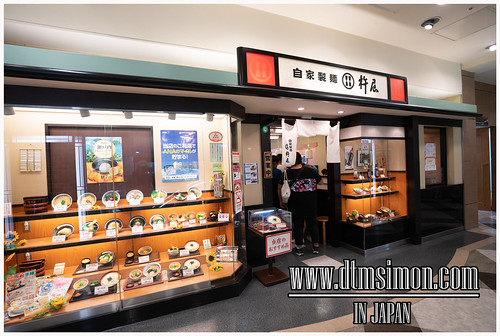 杵屋 德島駅