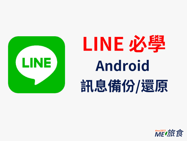 LINE小技巧-LINE ANDROID 備份